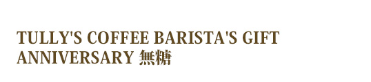 TULLY'S COFFEE BARISTA'S GIFT ANNIVERSARY 無糖
