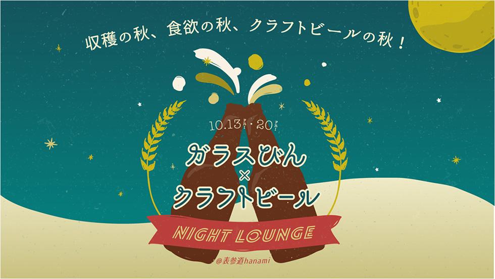 ガラスびん×クラフトビール ナイトラウンジ@表参道hanami 10/20(金) #川村竜 #ZANIO #クラフトビール #ビール @ hanami表参道 | 渋谷区 | 東京都 | 日本
